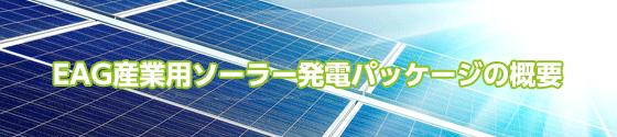 solar_header.jpg